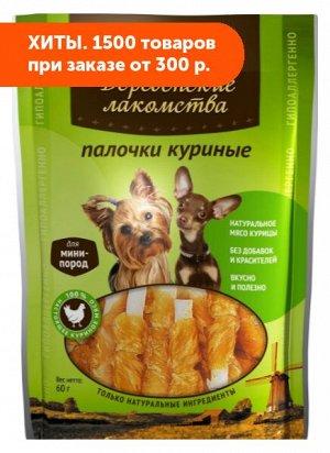 Деревенские лакомства для собак мини пород Палочки куриные 55гр