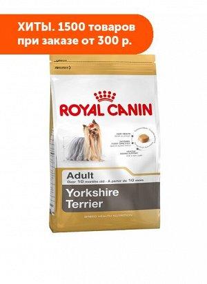 Royal Canin Yorkshire Terrier Adult сухой корм для собак породы Йоркширский Терьер от 10 месяцев, 3кг