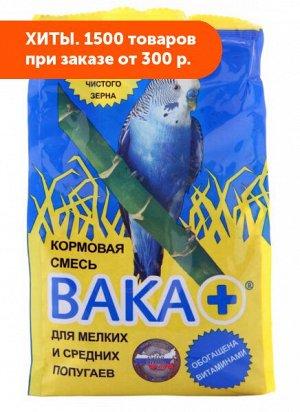 Вака Плюс 500г для мелких и средних попугаев