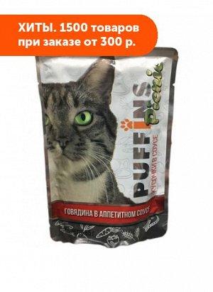 Puffins Picnic влажный корм для кошек Говядина в соусе 85гр пауч