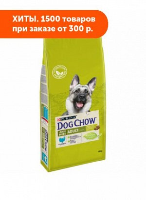 Dog Chow Adult Large Breed сухой корм для собак крупных пород Индейка 14кг АКЦИЯ!