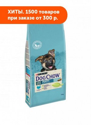 Dog Chow Puppy Large Breed сухой корм для щенков крупных пород Индейка 14кг АКЦИЯ!
