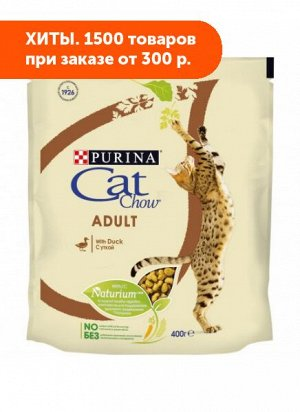 Cat Chow Adult сухой корм для кошек Утка 400гр АКЦИЯ!
