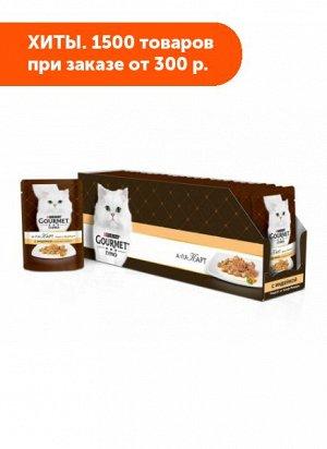 Gourmet A La Carte влажный корм для кошек Индейка+Овощи в подливе 85гр пауч АКЦИЯ!