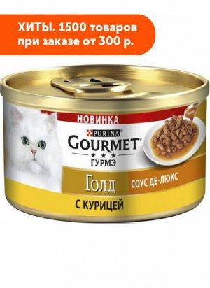Gourmet Gold влажный корм для кошек Курица соус де-люкс 85гр консервы АКЦИЯ!