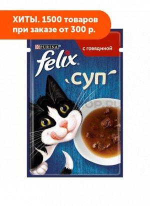 FELIX Soup Beef влажный корм для кошек с Говядиной соус 48гр пауч