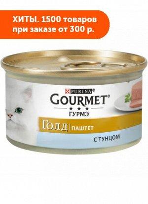 Gourmet Gold влажный корм для кошек Тунец паштет 85гр консервы АКЦИЯ!