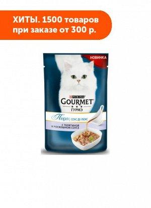 Gourmet Perle Соус Де-люкс влажный корм для кошек Телятина в роскошном соусе 85гр пауч АКЦИЯ!