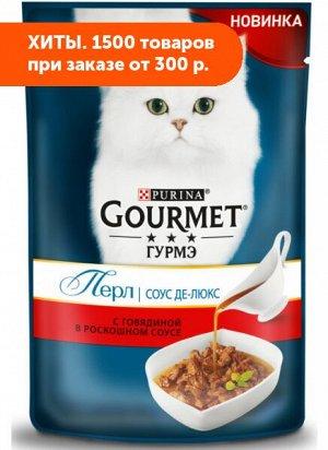 Gourmet Perle Соус Де-люкс влажный корм для кошек Говядина в роскошном соусе 85гр пауч АКЦИЯ!