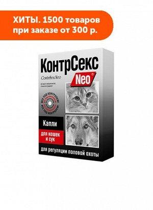 КонтрСекс Neo капли для регуляции половой охоты для кошек и сук 2мл