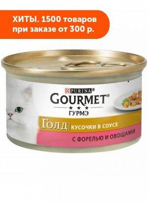 Gourmet Gold влажный корм для кошек Форель+Овощи кусочки 85гр консервы АКЦИЯ!