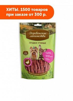 Деревенские лакомства для собак мини пород Утиные грудки 55гр