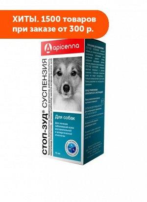Стоп- Зуд суспензия для комплексного воздействия на раздраженную кожу собак15мл