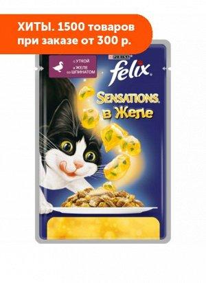 Felix Sensations влажный корм для кошек Утка+Шпинат желе 85гр пауч АКЦИЯ!