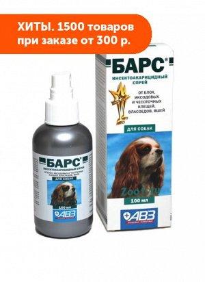 Барс Спрей от блох и клещей для собак 100мл