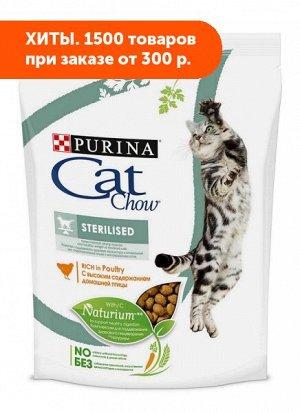 Cat Chow Sterilised сухой корм для стерилизованных кошек с Домашней птицей 7кг АКЦИЯ!