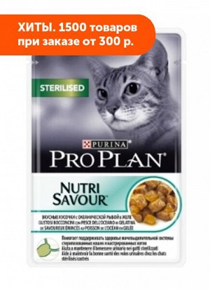 Pro Plan Sterilised влажный корм для стерилизованных кошек Океаническая рыба в соусе 85гр пауч