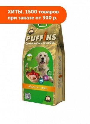 Puffins сухой корм для собак Мясное ассорти 15кг