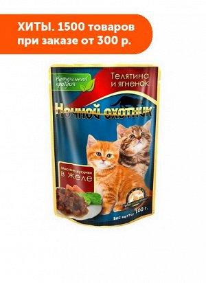 Ночной охотник влажный корм для котят Телятина+Ягненок в желе 100гр пауч