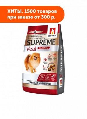 Зоогурман Supreme Dog Veal сухой корм для взрослых собак средних и мелких пород крепкий иммунитет Телятина 1,2кг