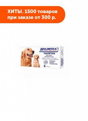 Празител Плюс таблетки для лечения и профилактики заражения основными видами круглых и ленточных гельминтов для собак и щенков средних и крупных пород 6таб/уп
