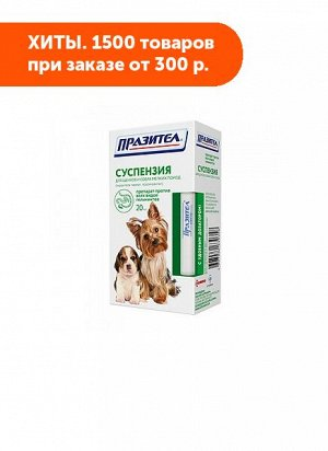 Празител суспензия для лечения и профилактики заражения основными видами круглых и ленточных гельминтов для собак и щенков мелких пород 20мл
