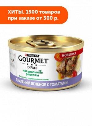 Gourmet Натуральные рецепты влажный корм для кошек Ягненок/Томаты 85гр консервы АКЦИЯ!