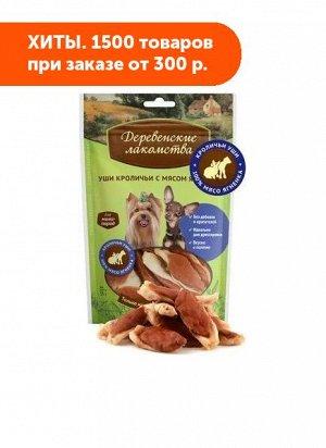 Деревенские лакомства для собак мини пород Уши кроличьи с мясом ягненка 55гр