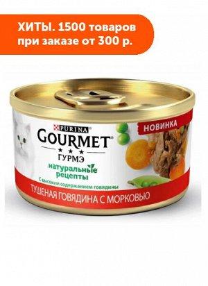 Gourmet Натуральные рецепты влажный корм для кошек Говядина/Морковь 85гр консервы АКЦИЯ!