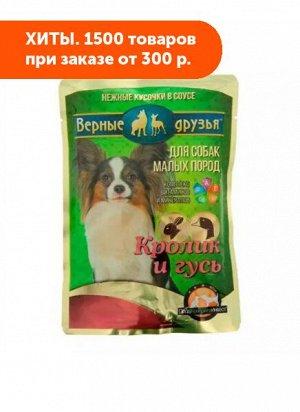 Верные друзья влажный корм для собак мелких пород Кролик/Гусь 100гр пауч