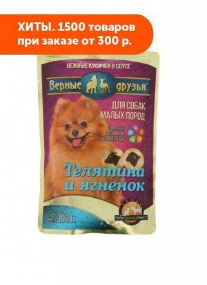 Верные друзья влажный корм для собак мелких пород Телятина/Ягненок 100гр пауч