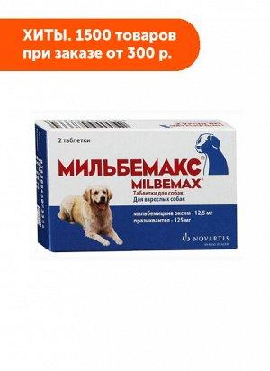 Мильбемакс таблетки для профилактики и лечения нематодозов и цестодозов у собак крупных пород 2таб
