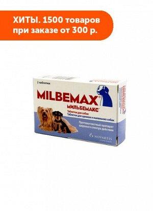 Мильбемакс таблетки для профилактики и лечения нематодозов и цестодозов у собак мелких пород и щенков 2таб