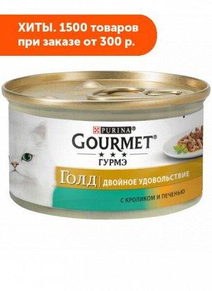 Gourmet Gold Duo влажный корм для кошек Кролик+Печень 85гр консервы АКЦИЯ!