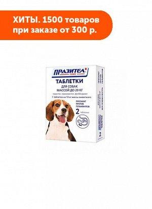 Празител Плюс таблетки для лечения и профилактики заражения основными видами круглых и ленточных гельминтов для собак мелких и средних пород 2таб/уп