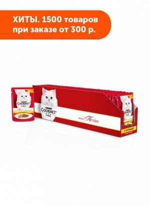 Gourmet Mon Petit влажный корм для кошек Курица 50гр пауч АКЦИЯ!