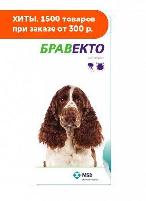 Бравекто жевательные таблетки для собак 10-20кг для лечения и профилактики афаниптероза, а также акарозов 500мг 1 таблетка