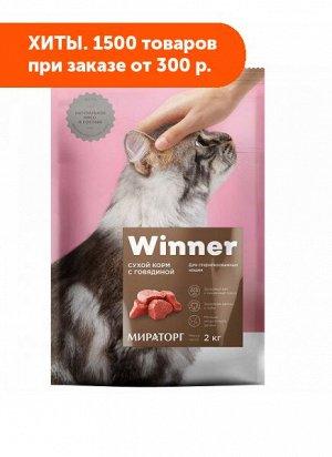 Winner сухой корм для стерилизованных кошек Говядина 2кг