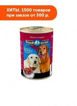 Верные друзья влажный корм для собак Мясное ассорти в соусе 415гр консервы