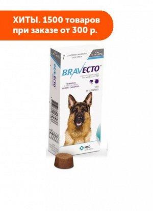 Бравекто жевательные таблетки для собак 20-40кг для лечения и профилактики афаниптероза, а также акарозов 1000 мг 1 таблетка