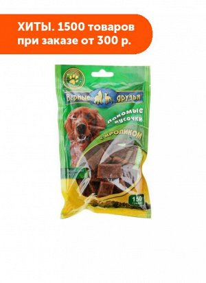 Верные друзья Лакомые кусочки с Кроликом (резаные) для собак всех пород 150г