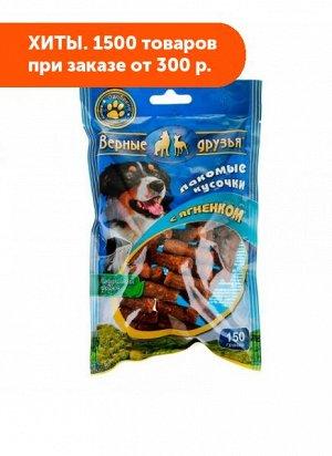 Верные друзья Лакомые кусочки с Ягненком (резаные) для собак всех пород 150г