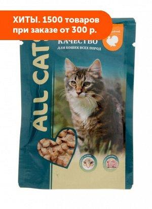 All Cats влажный корм для кошек Индейка в соусе 85гр пауч