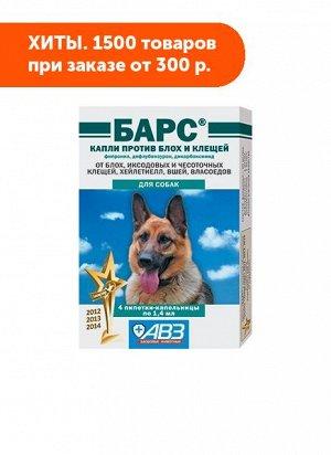 Барс капли от блох и клещей для собак 1,4мл 4пип/уп