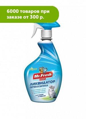 Mr.Fresh Expert Спрей Ликвидатор пятен и запаха для кошек 500мл