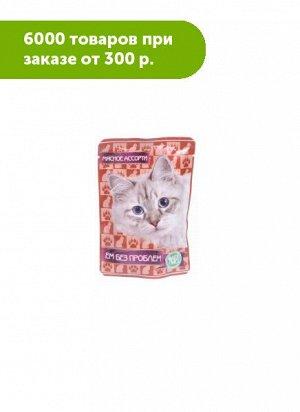 Ем без проблем влажный корм для кошек Мясное ассорти 85гр пауч