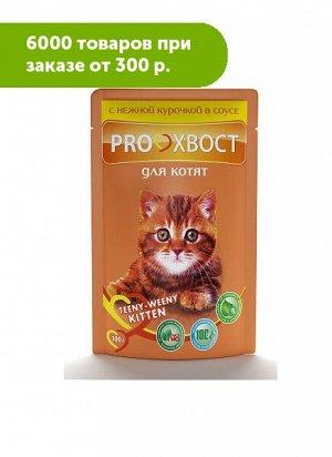 ProХвост влажный корм Курица для котят 85гр пауч