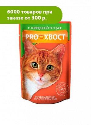 ProХвост влажный корм Говядина для кошек 85гр пауч