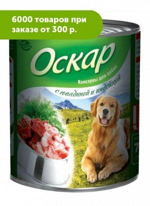 ОСКАР влажный корм для собак с Говядиной и индейкой 750гр консервы