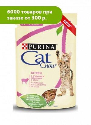 Cat Chow влажный корм для кошек Ягненок+кабачки для котят в соусе 85гр пауч